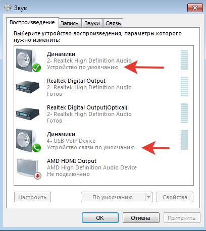 Как соотнести аудиоустройство и программу в Windows 7?