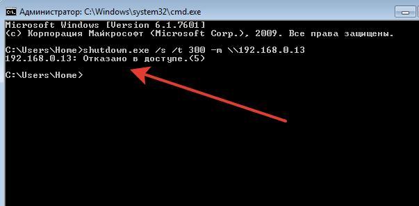 Как удаленно выключить компьютер в локальной сети
