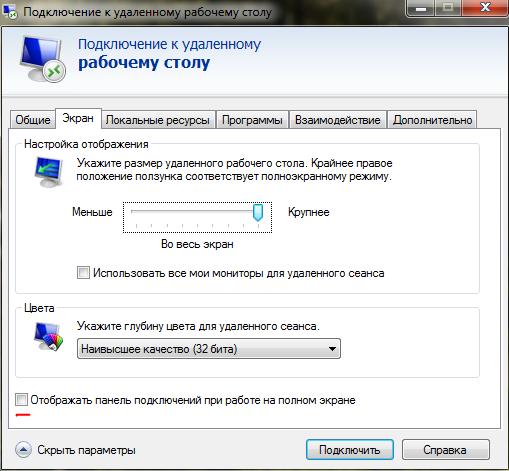 Настраиваем RDP (remote desktop protocol)