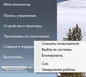 Как усыпить компьютер
