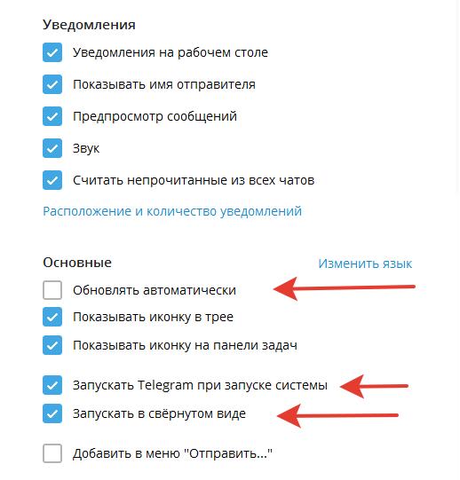 Выбираем мессенджер на замену Skype