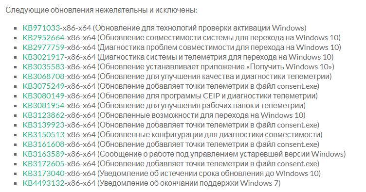 Последняя шутка Windows 7 / обновление KB4534310
